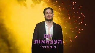 DOR HARARI - Yom Ha'atzmaut \\ דור הררי - יום העצמאות