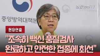 """[현장연결] 질병청 """"'상온노출'…"""
