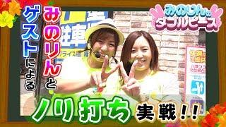 【G1優駿倶楽部】みのりんのダブルピース#1【ゲスト:かおりっきぃ】