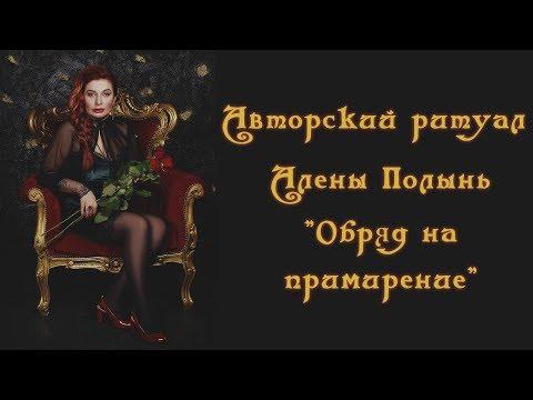 """Авторский ритуал Алены Полынь """"Обряд на примирение"""""""