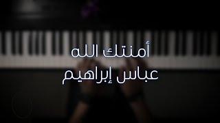 موسيقى بيانو - أمنتك الله (عباس ابراهيم) - عزف علي الدوخي