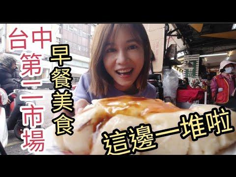 台中早餐美食|第二市場吃的是什麼呢??三合一是啥?【吳懷中 小龜】
