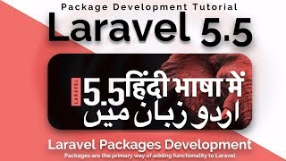 laravel 5.5 advanced Tutorial in Urdu 2017:Develop Packages of laravel - laravel Package Development
