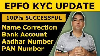 PF KYC Update online | KYC Update EPFO online | KYC Approval process EPFO in Hindi