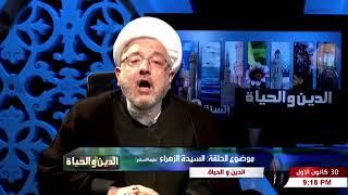 رؤية أدم وحواء للسيدة فاطمة الزهراء عليها السلام في الجنة - الشيخ محمد كنعان
