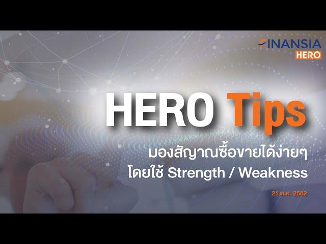 HERO Tips (21 ต.ค.62) มองสัญาณซื้อขายได้ง่ายๆ โดยใช้ Strength / Weakness