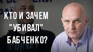 """Кто и зачем """"убивал"""" Бабченко? Дмитрий Таран"""