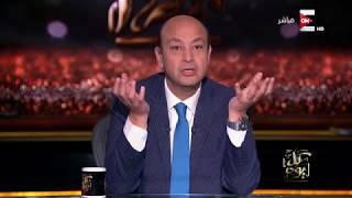كل يوم - أقوى 6 دقائق من عمرو أديب عن تاريخ الأسطورة عادل أمام
