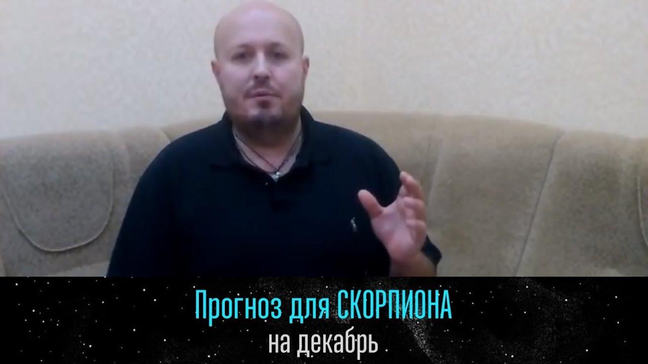 СКОРПИОН — ГОРОСКОП на ДЕКАБРЬ 2018 года от Максима Маярчука
