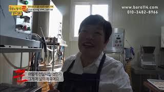 성공의정석 꾼_바로텍 누룽지 제조기 제과기 김영미대표 …