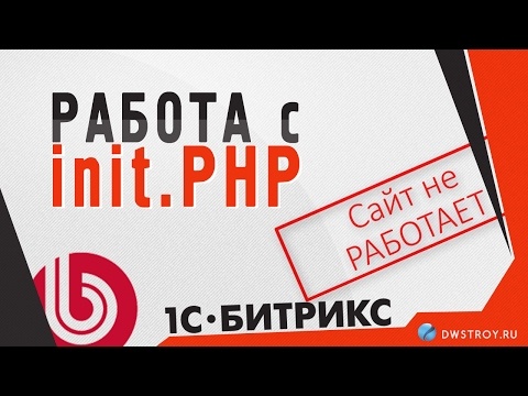 Init.php в БИТРИКС как с ним работать