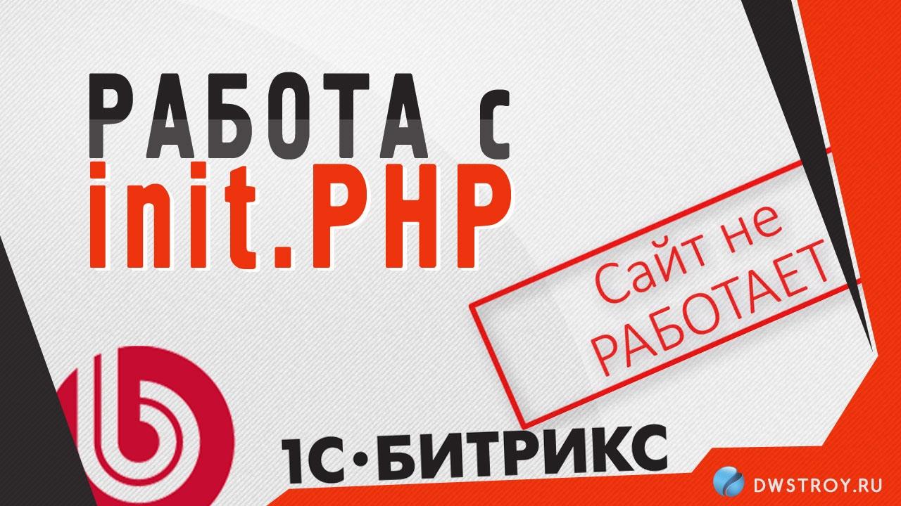 Файл init php битрикс битрикс дополнительные поля пользователей