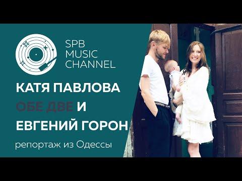 SPB MUSIC CHANNEL: Катя Павлова Обе две и Евгений Горон
