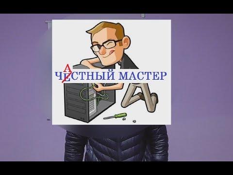Сосед компьютерщик, частный мастер и дезинфектор
