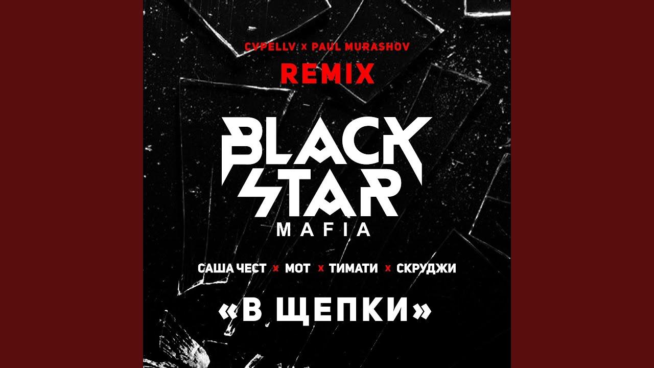 BLACK STAR MAFIA В ЩЕПКИ CVPELLV X PAUL MURASHOV REMIX СКАЧАТЬ БЕСПЛАТНО