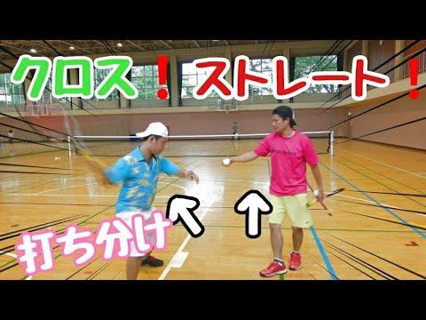 【ソフトテニス】ストレートとクロスに力強く球を打つ方法!