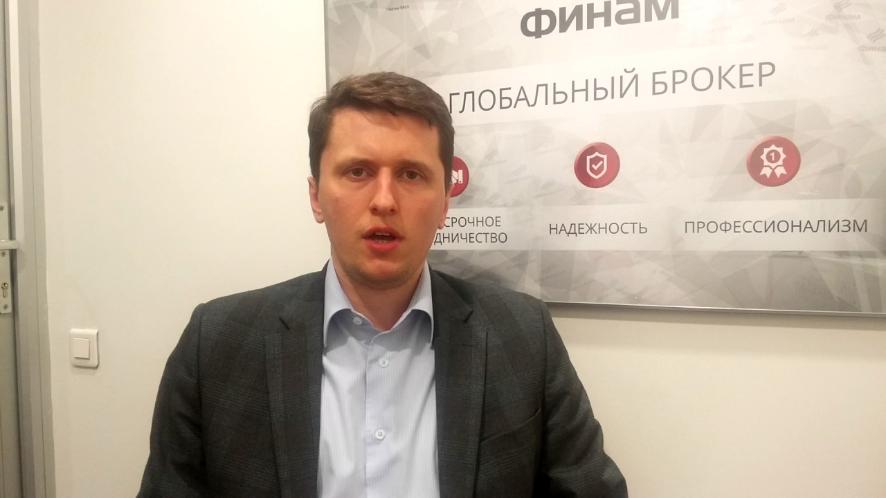 """Комментарий от аналитика ГК """"ФИНАМ"""" Тимура Нигматуллин."""
