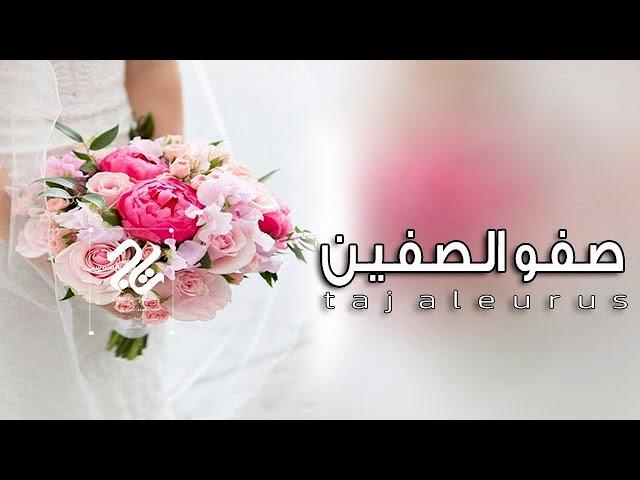 افخم شيلة عروس باسم مها فقط2021 سمو بسم الله على زينها واالجمال باسم مها فقط كلمات جديد Youtube