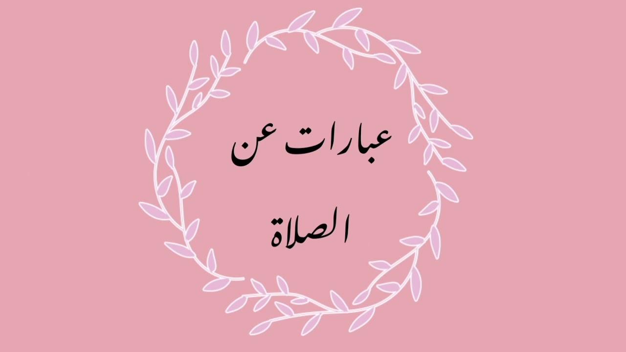 عبارات عن أهمية الصلاة ضمن حملة الصلاة نور من إعداد الطالبة فجر منصور Youtube