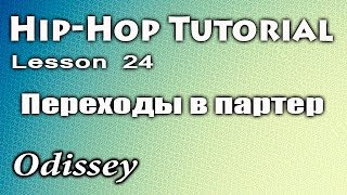 Видео уроки танцев / Hip-Hop dance tutorial/Переходы в партер/  ODISSEY