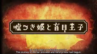 The Liar Princess and the Blind Prince - Storybook Prologue (SUBBED)