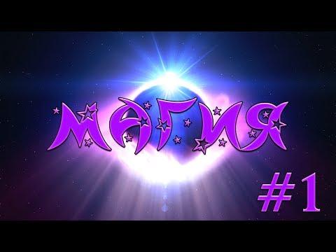 Minecraft - Магия - НАЧИНАЮЩИЕ ВОЛШЕБНИКИ - 1 Серия