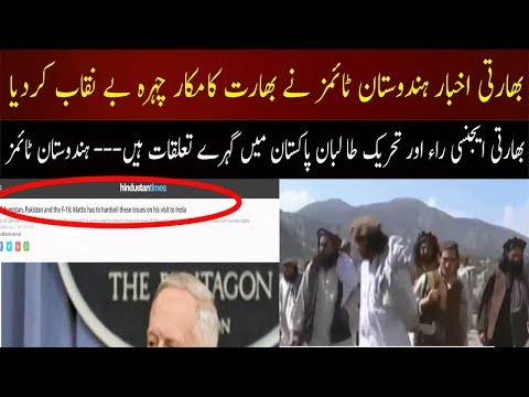 TTP an active Indian card in Pakistan Hindustan Times | Indian Spy Agency RAW Has Ties with TTP