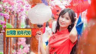 台灣歌 80年代90 - 經典歌曲排行榜 ( 中文歌曲 ) 经典老歌500首❤ 好听的80年代90年代经典老歌排行榜 - Best Taiwan Music
