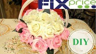 ФИКС ПРАЙC DIY: фикс прайс переделка - композиция из искусственных цветов fix price декабрь