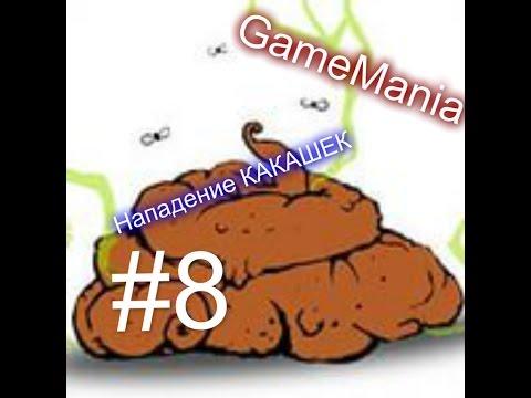 (GameMania) Нападение какашек