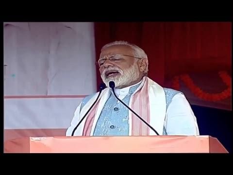 PM Shri Narendra Modi addresses public meeting in Amingaon, Assam Mp3
