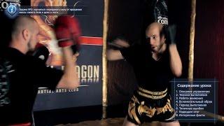 Муай-Тай (Тайский бокс) Видеоуроки | Третья задача упражнения