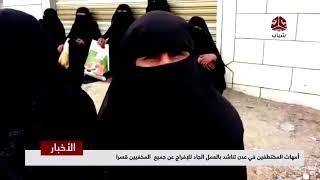 أمهات المختطفين في عدن تناشد بالعمل الجاد للإفراج عن جميع المخفيين قسرا | تقرير يمن شباب