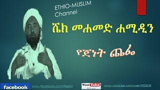 Ye jenet Chefe     ~ Sheikh Mohammed Hamidin 1