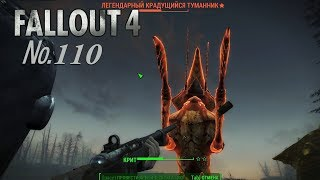 Fallout 4 s 110 Восстановление данных
