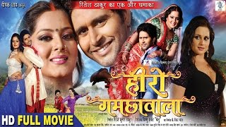 Video HERO Gamchawala | Superhit Full Bhojpuri Movie | Yash Kumar, Anjana Singh, Sangita Tiwari download MP3, 3GP, MP4, WEBM, AVI, FLV Oktober 2017