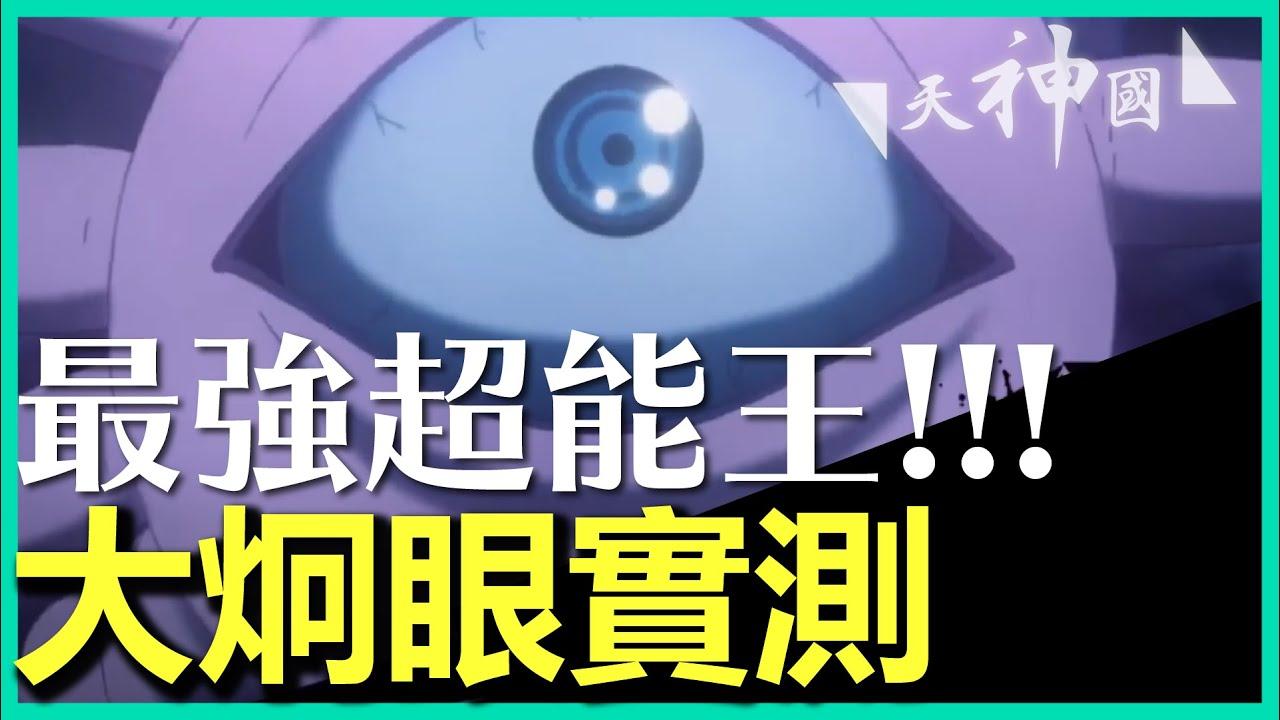 【大炯眼實測】外掛級技能組 直接扣15%生命上限 大炯眼將成未來支柱!   一拳超人 最強之男 - YouTube