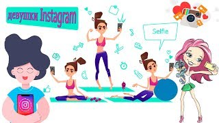 Богатые девушки Инстаграм
