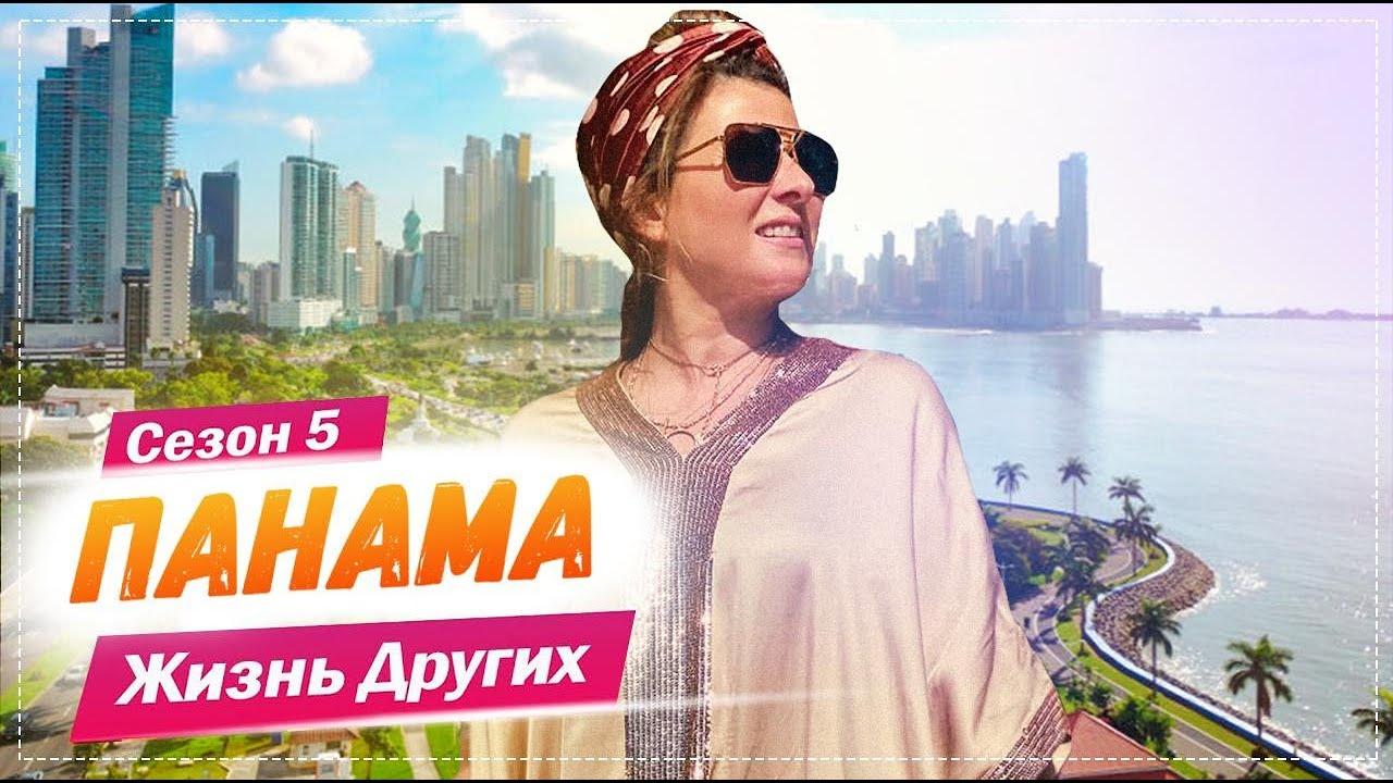 Download Панама | Жизнь других | 11.04.2021