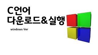 윈도우에서c언어 해보기!!!