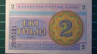 Обзор банкнота КАЗАХСТАН, 2 тиын, 1993 год, бона, купюра, бонистика, нумизматика, коллекция