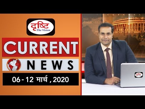 Current News Bulletin For IAS/PCS - (6th - 12th March, 2020)
