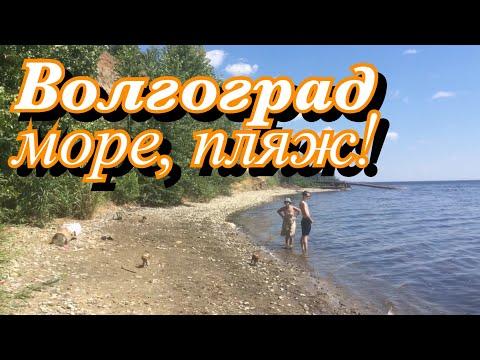 Волгоград. Море, пляж!