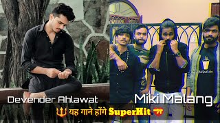 Devender Ahlawat ~ HR-14 New Song    Miki Malang - Vempaour Song Update    Rp Singh    Desi Star🌟