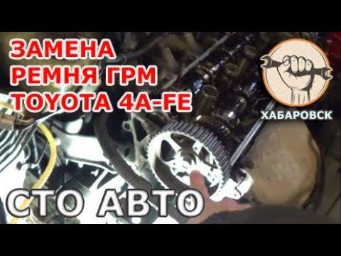 Фото к видео: Toyota 4A - FE - Замена ремня ГРМ