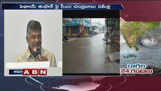 CM Chandrababu Review Meeting With Collectors over Cyclone Phethai