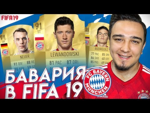 СОСТАВ БАВАРИИ В FIFA 19   КАРТОЧКИ, РЕЙТИНГИ, СЛУХИ