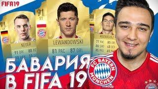 СОСТАВ БАВАРИИ В FIFA 19 | КАРТОЧКИ, РЕЙТИНГИ, СЛУХИ