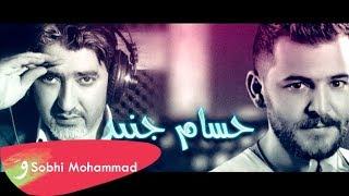 حسام جنيد / صبحي محمد / قريبآ