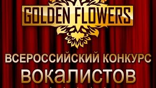 ВСЕРОССИЙСКИЙ ВОКАЛЬНЫЙ КОНКУРС GOLDEN FLOWERS/ ВИДЕОСЪЁМКА КОНКУРСА ПРАЗДНИК ИНФО ТВ